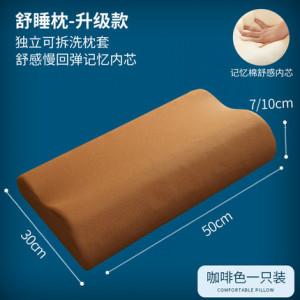 Подушка с эффектом памяти, арт ПЭ4, размер 50*30, цвет: кофейный