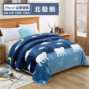 Плед арт.ПЛ8,цвет: Голубой белый медведь