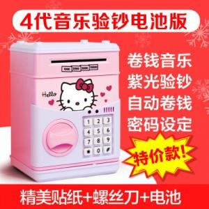Копилка автоматическая с паролем арт.ОГ110,цвет: Китти