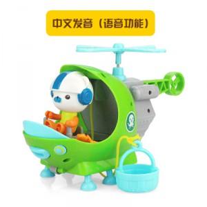 Октонавты, Emerald helicopter
